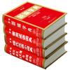 小學生多功能 新華字典 套裝4冊成語詞典 近義詞反義詞典中小學 專用新編大全書籍 全功能工具書 *12件