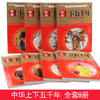 正版包郵中華上下五千年小學生版 青少年版完整版 全套8冊 *5件