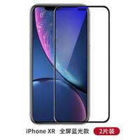 【2片裝】蘋果iPhone全屏覆蓋防藍光鋼化膜