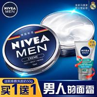 妮維雅男士面霜保濕補水乳液潤膚露摸擦搽臉部的油護膚品臉霜美白