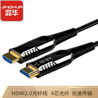 晶華 光纖HDMI線2.0版4K60hz工程發燒級數字高清電腦電視連接線
