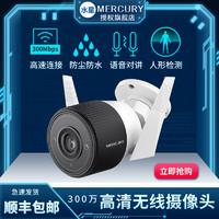 水星 300萬無線高清攝像頭家用網絡室外戶外防水監控wifi手機遠程