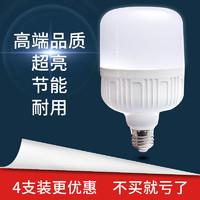 家用燈泡螺口LED燈泡護眼無頻閃節能燈球泡燈