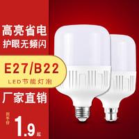 led燈泡節能螺口家用超亮e27B22卡口大功率工廠房防水白光照明燈