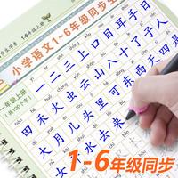 樂學文化 1-2年級小學生字帖