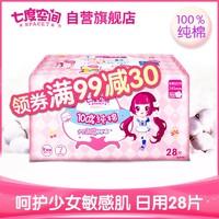 七度空間純棉超薄245mm日用28片裝姨媽巾 衛生巾 大包裝 *5件