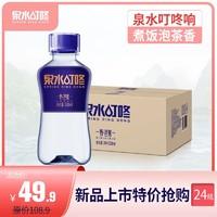 泉水叮咚野芭蕉(yebajiao)飲用水 天然山泉水 弱堿性水330ml*24瓶整箱裝 高端礦泉水