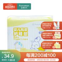 全棉時代嬰兒一次性隔尿墊護理墊加大碼 防尿墊45*54cm 20片/包*1 *3件