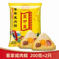 皇中皇廣東粽子豬肉叉燒蛋黃蝦米200克*2只