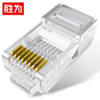 勝為(shengwei)水晶頭超五類 鍍金RJ45純銅網絡網線接頭100個/盒 cat5e非屏蔽8P8C電腦線纜連接器 RCB-1100