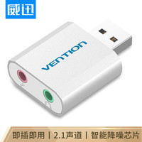 威迅(VENTION)USB外置独立声卡