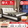 摩天(Motian) 真皮床1.8m雙人 真皮床 乳膠床墊 床頭柜2個