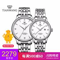 TIAN WANG 天王表 白色鋼帶對表 GS