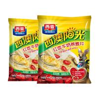 西麥紅棗牛奶麥片早餐即食沖飲560g*2中老年高鈣養胃燕麥小袋裝 *2件