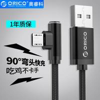 ORICO 奧睿科 安卓彎頭數據線 *9件