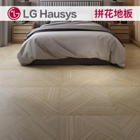 LG Hausys 拼花木紋石塑地板 *20件