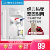 美的飲水機小型臺式家用迷你桌面宿舍桶裝水飲水器制熱制冷單人