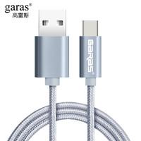 GARAS 高雷斯 蘋果數據線 2米