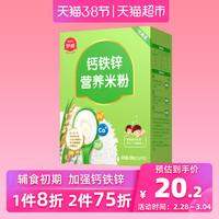 伊威鈣鐵鋅營養米粉 *2件