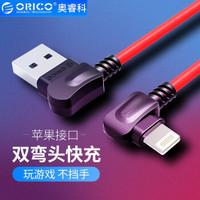 ORICO 奧睿科  蘋果數據線 彎頭手機充電線 1米 手游王者榮耀專用 *9件