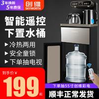 創維飲水機家用立式下置水桶冷熱全自動多功智能遙控桶裝水茶吧機