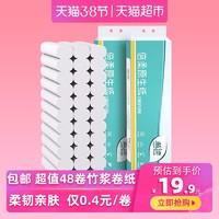 貓超單件包郵 藍漂原漿白色無芯卷紙加厚3層48卷紙巾餐巾紙家庭衛生紙