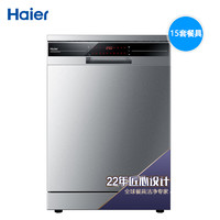 Haier 海爾 EW158166 洗碗機 15套