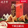 五芳齋粽子蛋黃肉粽豆沙粽大肉棕子浙江特產新鮮散裝嘉興粽子肉粽