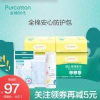 全棉時代安心防疫包嬰兒棉柔巾免洗消毒凝膠兒童口罩組合3件套