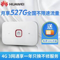 華為移動隨行WiFi2暢享版E5572-855聯通電信移動4G便攜無線路由器 隨身wifi插卡 E5572-855(4G三網通)