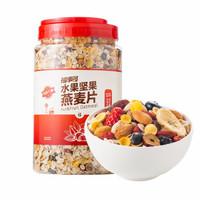 福事多堅果水果麥片混合裝1kg 早餐速食即食燕麥代餐無糖精非脫脂 雜糧谷物混合裝