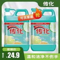 傳化洗潔精 家用1.31kg*2瓶餐具除菌廚房專用檸檬香型手洗果蔬凈