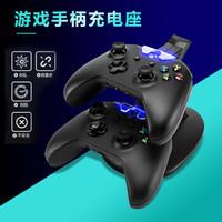 新視界 微軟XBOX ONE游戲手柄充電器 雙充/支架