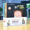 精裝繪本6冊《兒童自我保護系列》