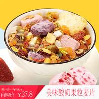 酸奶果粒塊麥片烘焙堅果水果燕麥片即食早餐營養代餐500克組合裝 酸奶果粒1袋