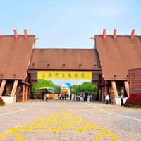限时促销!上海野生动物园门票