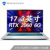 機械師 MACHENIKE 浩空T90Plus榮耀版 17.3英寸筆記本(i7-10750H、8G、512GB、 RTX2060、144Hz)