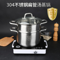 304不銹鋼湯鍋蒸鍋
