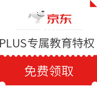 京东PLUS会员、优惠券码:京东 PLUS专属教育特权 爆款课程礼包
