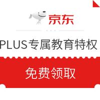 京東PLUS會員、優惠券碼 : 京東 PLUS專屬教育特權 爆款課程禮包