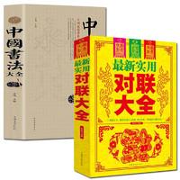 《中國書法+中華對聯大全集》全2冊
