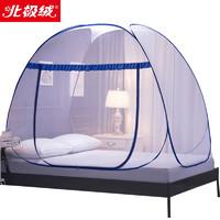 北极绒蚊帐免安装1.5m1.8m双人蒙古包蚊帐宿舍学生床上用品 *2件