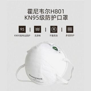 Honeywell 霍尼韦尔 H801 kn95级一次性防护口罩 30只/盒