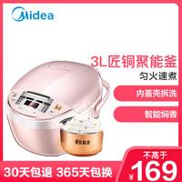 美的(Midea) 電飯煲 MB-FB30Simple102 匠銅聚能釜 智能烹飪 3升/3L底盤加熱不粘涂層內膽