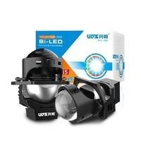 移動專享 : UPS 阿帕 i5-LED 透鏡大燈套裝 雙LED燈珠組+雙反射碗 5500K 白光