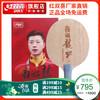 紅雙喜狂飚龍5X禮盒 馬龍技術配置乒乓球拍底板狂飚龍5X 橫拍禮盒裝(HL5X-L)