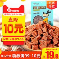 狗狗零食牛肉粒牛肉條泰迪金毛訓練獎勵補鈣寵物大禮包幼犬磨牙棒