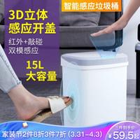 虎式飛躍 感應垃圾桶15L智能自動帶蓋衛生間客廳廚房浴室廁所防水酒店分類電動拉圾簍-15升 *3件