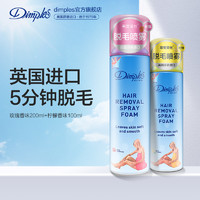 英國進口dimples杜碧絲泡沫脫毛噴霧非全身脫毛膏專用溫和除毛