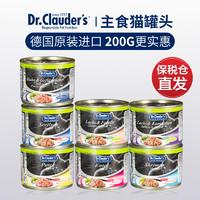 DrClauders/克勞德醫生 貓咪主食罐德國進口增肥補充營養濕糧罐頭 *4件